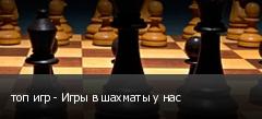 топ игр - Игры в шахматы у нас