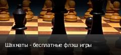 Шахматы - бесплатные флэш игры