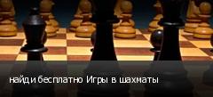 найди бесплатно Игры в шахматы