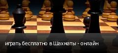 играть бесплатно в Шахматы - онлайн