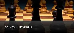 Топ игр - Шахматы