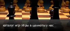 каталог игр- Игры в шахматы у нас