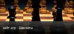 сайт игр - Шахматы