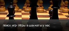 поиск игр- Игры в шахматы у нас