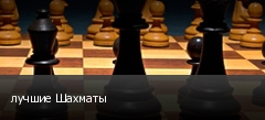 лучшие Шахматы