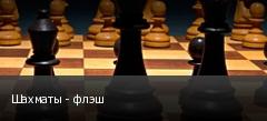 Шахматы - флэш