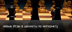 новые Игры в шахматы по интернету