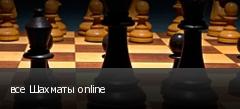 все Шахматы online