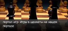 портал игр- Игры в шахматы на нашем портале