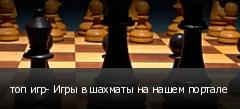 топ игр- Игры в шахматы на нашем портале