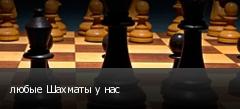 любые Шахматы у нас