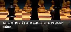 каталог игр- Игры в шахматы на игровом сайте