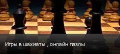 Игры в шахматы , онлайн пазлы