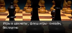 Игры в шахматы , флеш игры - онлайн, бесплатно