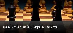 мини игры онлайн - Игры в шахматы