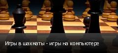 Игры в шахматы - игры на компьютере