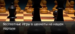 бесплатные Игры в шахматы на нашем портале