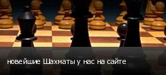 новейшие Шахматы у нас на сайте