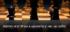 портал игр- Игры в шахматы у нас на сайте
