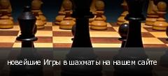 новейшие Игры в шахматы на нашем сайте