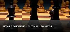 игры в онлайне - Игры в шахматы