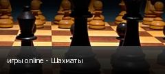 игры online - Шахматы