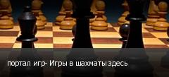 портал игр- Игры в шахматы здесь
