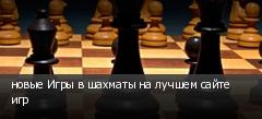 новые Игры в шахматы на лучшем сайте игр