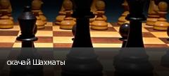 скачай Шахматы
