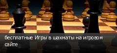 бесплатные Игры в шахматы на игровом сайте