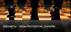Шахматы - игры бесплатно, онлайн