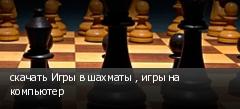 скачать Игры в шахматы , игры на компьютер