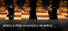 играть в Игры в шахматы на выбор