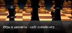 Игры в шахматы - сайт онлайн игр