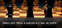 поиск игр- Игры в шахматы у нас на сайте