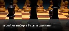 играй на выбор в Игры в шахматы