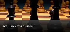 все Шахматы онлайн