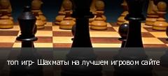 топ игр- Шахматы на лучшем игровом сайте