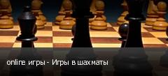 online игры - Игры в шахматы