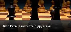 flash Игры в шахматы с друзьями