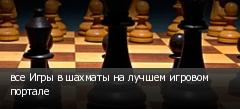 все Игры в шахматы на лучшем игровом портале