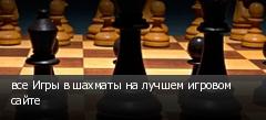 все Игры в шахматы на лучшем игровом сайте