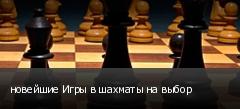 новейшие Игры в шахматы на выбор