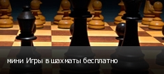 мини Игры в шахматы бесплатно