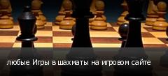 любые Игры в шахматы на игровом сайте