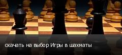 скачать на выбор Игры в шахматы