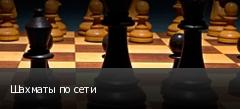 Шахматы по сети