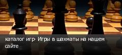 каталог игр- Игры в шахматы на нашем сайте