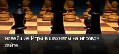 новейшие Игры в шахматы на игровом сайте
