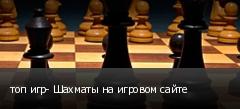 топ игр- Шахматы на игровом сайте